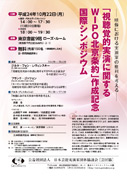 「視聴覚的実演に関するWIPO北京条約」作成記念国際シンポジウム