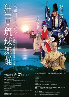 「人間国宝の饗宴 狂言・琉球舞踊」