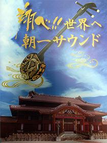 「翔べ!!世界へ・朝一サウンド」パンフレット
