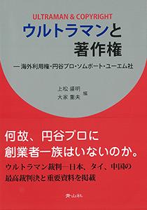 ウルトラマンと著作権 - 海外利用権・円谷プロ・ソムポート・ユーエム社のイメージ