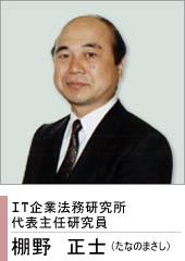 IT企業法務研究所 代表主任研究員 棚野正士(たなの まさし)