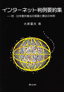 インターネット判例要約集 - 附・日本著作権法の概要と最近の判例のイメージ